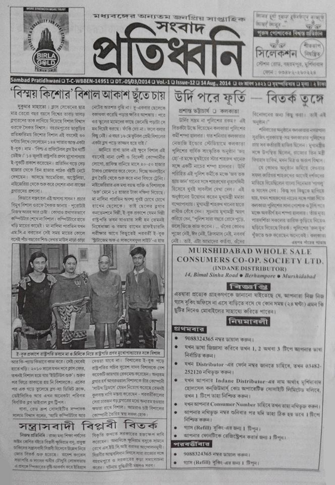 Bishal Biswas on Sangbad Praidhani Newspaper